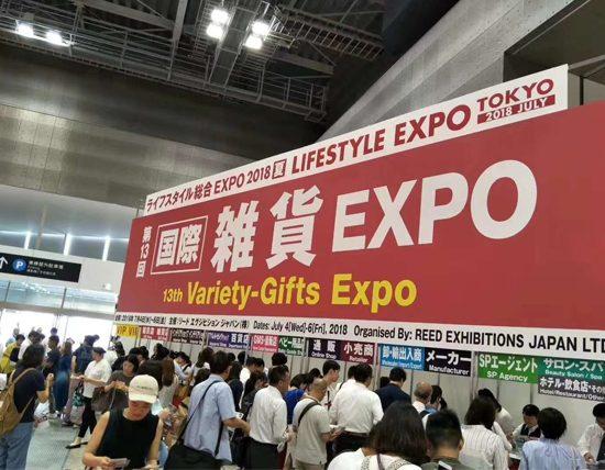 2020年日本大阪(秋季)国际日用杂货及礼品展
