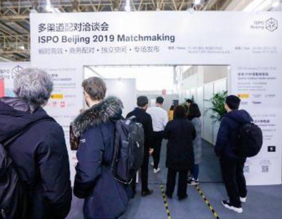 ISPO Beijing 2020 第十六届亚洲运动用品与时尚展