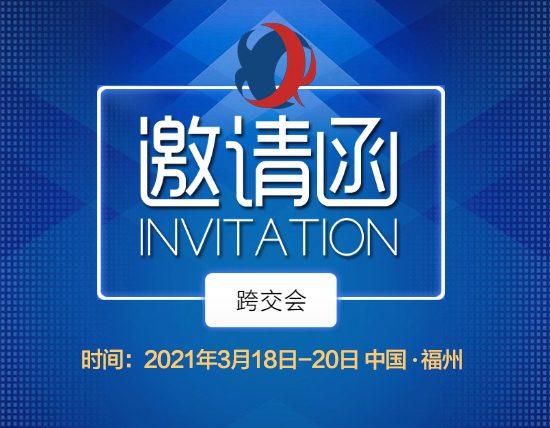 中国跨境电商交易会